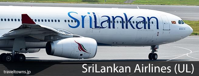 スリランカ航空(UL)の国際線・就航路線一覧 | トラベルタウンズ