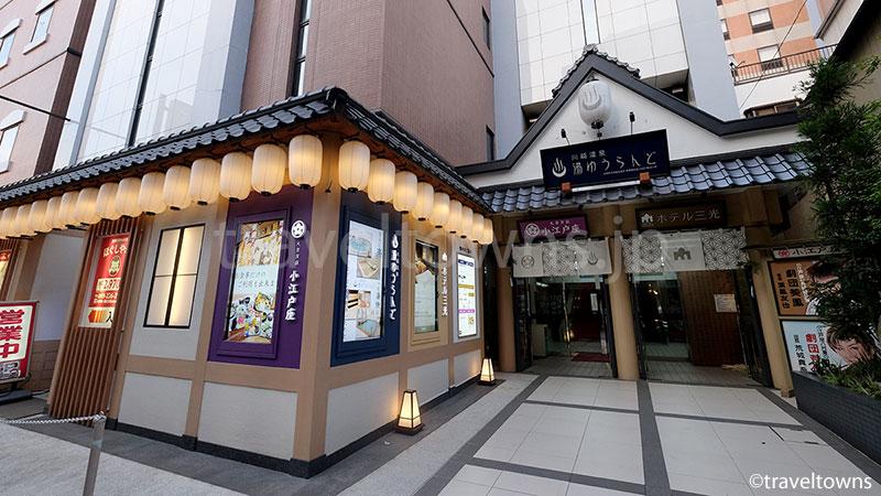 川越湯遊ランド(ホテル三光)