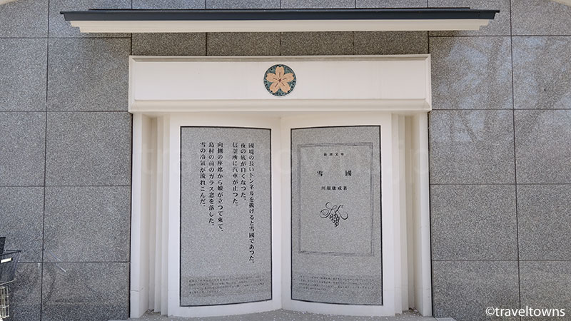 新潮社記念文学館