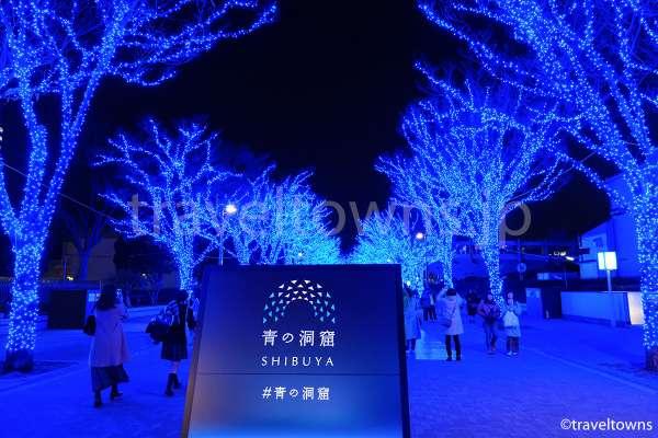 「青の洞窟」渋谷駅側の入口