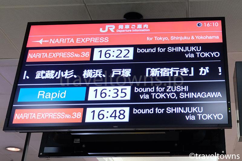 JR成田空港駅の列車案内