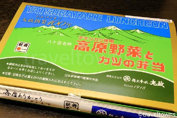 丸政の駅弁「高原野菜とカツの弁当」