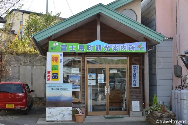 駅前の富士見町観光案内所
