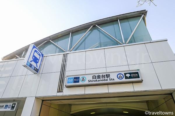 白金高輪駅の入口外観
