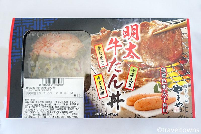 明太牛たん丼のパッケージ
