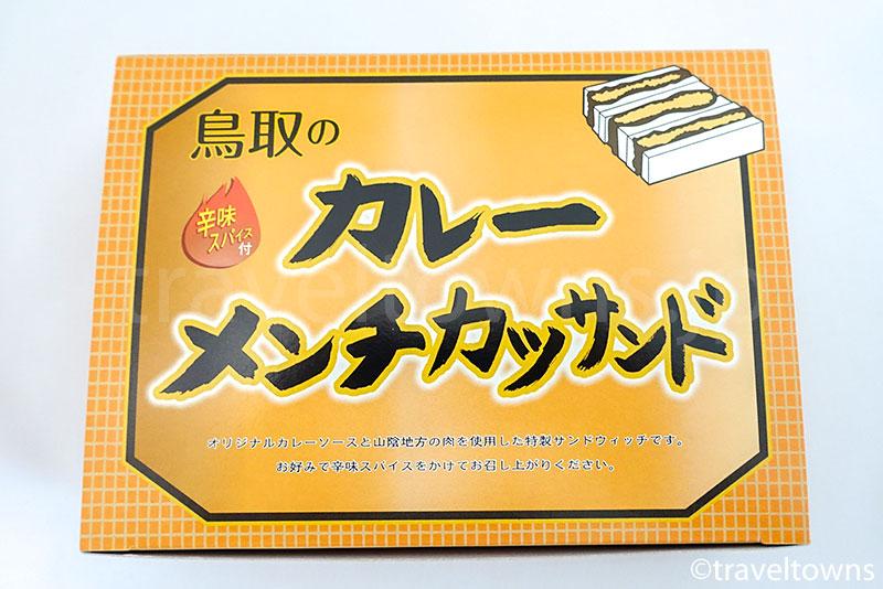 鳥取のカレーメンチカツサンドのパッケージ