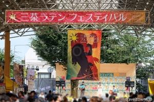 【2020中止】三茶ラテンフェスティバル