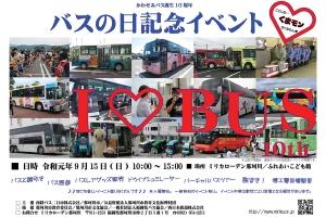 バスの日記念イベント(那珂川)