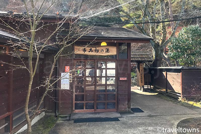温泉施設の入口