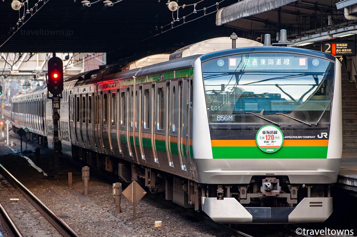 JR東海道本線のE233系3000番台(全通120周辺ヘッドマーク)