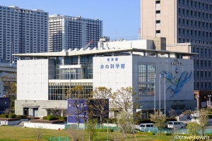 東京都水の科学館