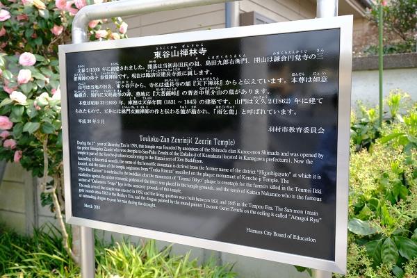 東谷山禅林寺の案内板