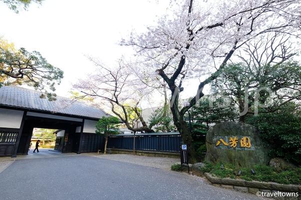 八芳園の入口