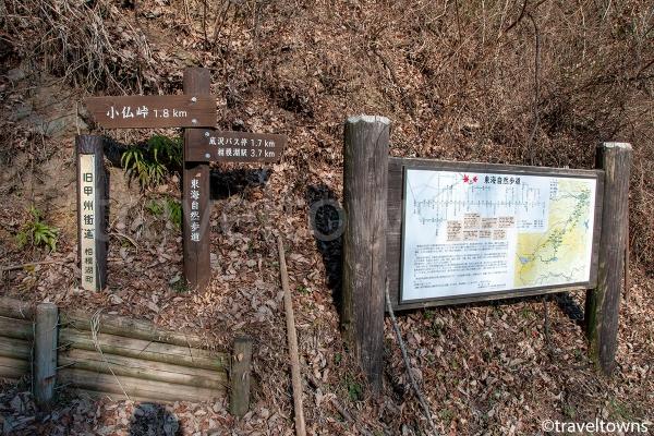 神奈川県の相模湖側からも登山道の看板が設置してある