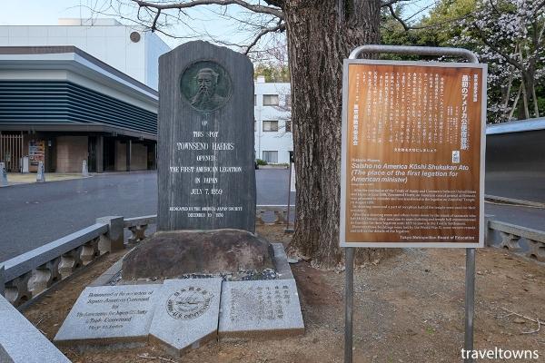 最初のアメリカ公使宿館跡の案内板とハリス記念碑